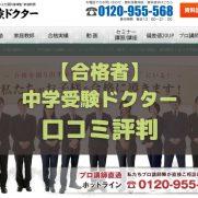 中学受験ドクター 合格者 口コミ評判