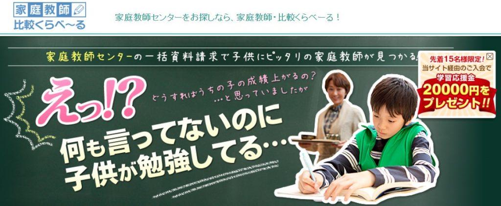 かてきょナビ(家庭教師比較くらべ~る)