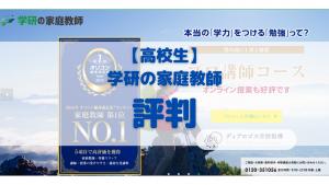 【高校生】学研の家庭教師の口コミ評判