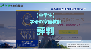 【中学生】学研の家庭教師の口コミ評判