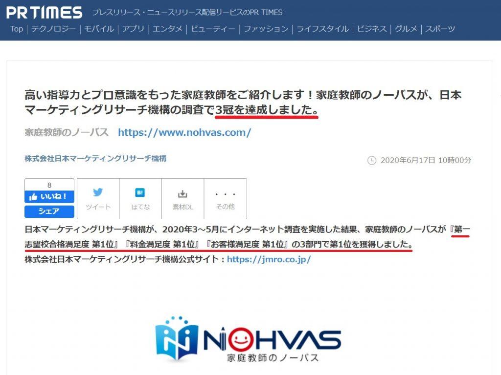 日本マーケティングリサーチによる調査結果「家庭教師のノーバスが口コミ評判で3冠達成」