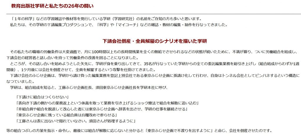 東京ふじせ企画労働組合 教育出版社学研と私たちの26年の闘い