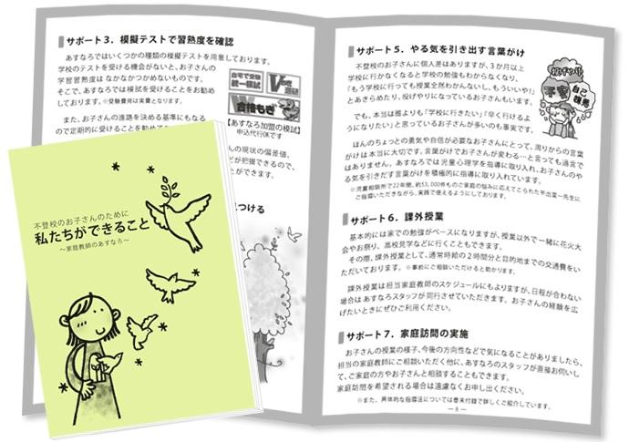 家庭教師のあすなろ オリジナル小冊子「不登校のお子さんのために私たちができること」