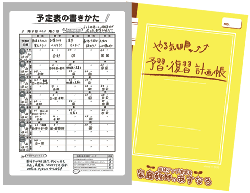 家庭教師のあすなろ 予習・復習計画帳