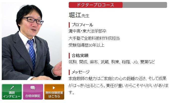 中学受験家庭教師ドクターのドクタープロコース堀江先生
