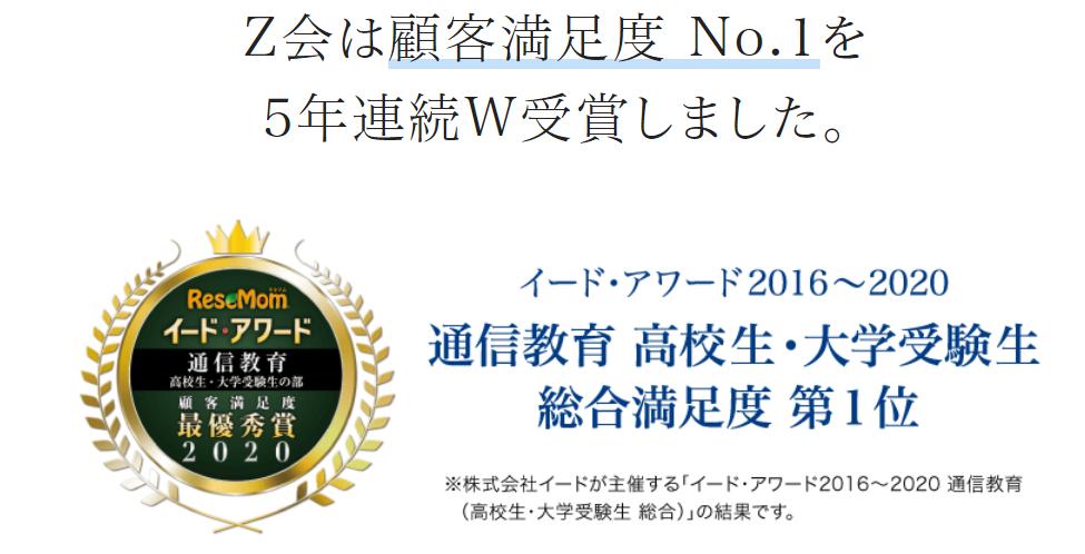 Z会のイードアワード顧客満足度第1位5年連続W受賞(高校生・大学受験生)