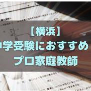 中学受験で合格する横浜の小学生