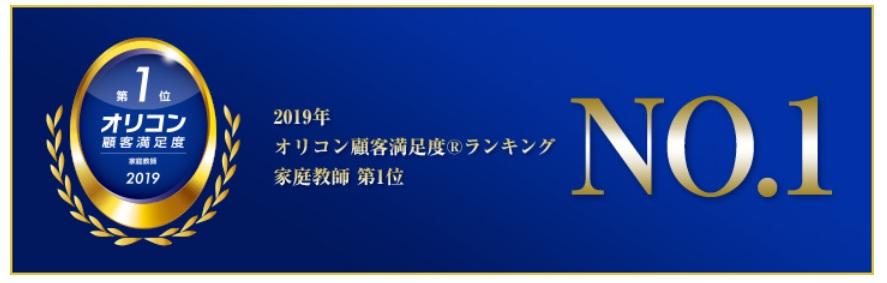 家庭教師の学研 オリコン顧客満足度No1