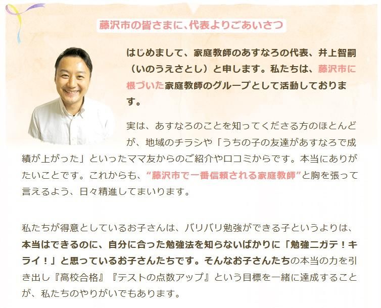 家庭教師のあすなろ井上代表の藤沢市への挨拶