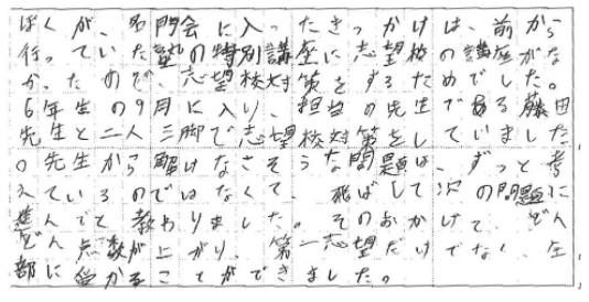 名門会における慶應義塾中等部合格者の直筆口コミ評判