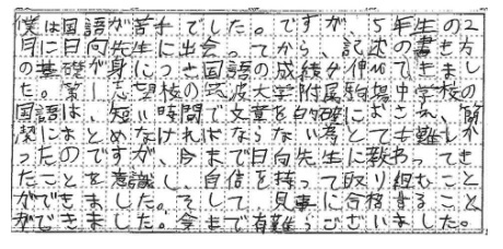 名門会における筑波大附駒場中学校合格者の直筆口コミ評判