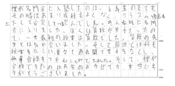 名門会における海陽中等教育(特別給費)合格者の直筆口コミ評判