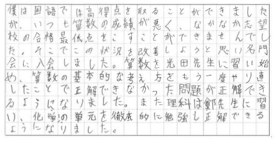 名門会における東大寺学園中学校合格者の直筆口コミ評判