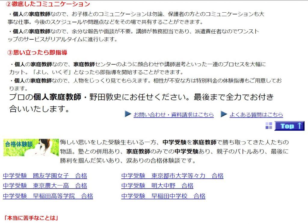 中学受験の個人家庭教師 家庭教師の野田のトップページにおける情報量