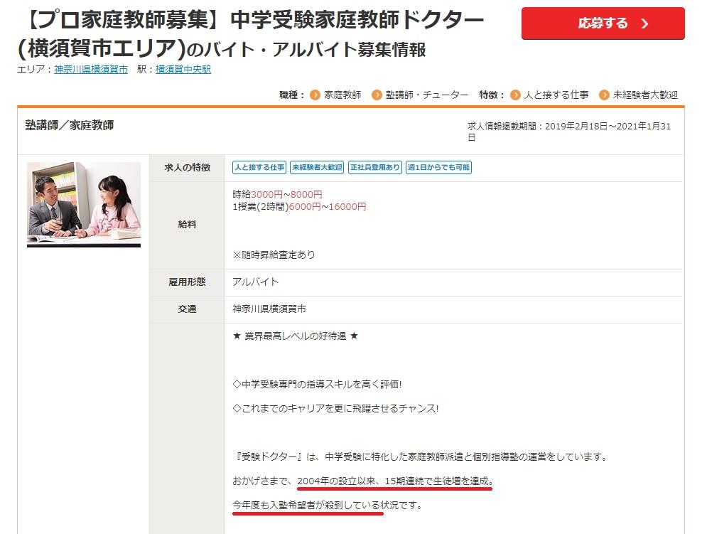 横須賀市における中学受験家庭教師ドクターの求人情報