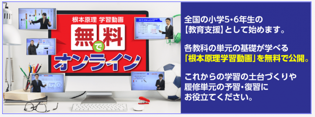 中学受験ドクターオンライン 無料でオンラインによる教育支援