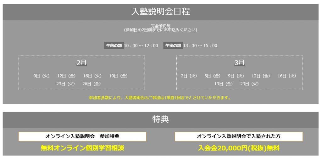 中学受験ドクター横浜 オンライン入塾説明会の日程・特典