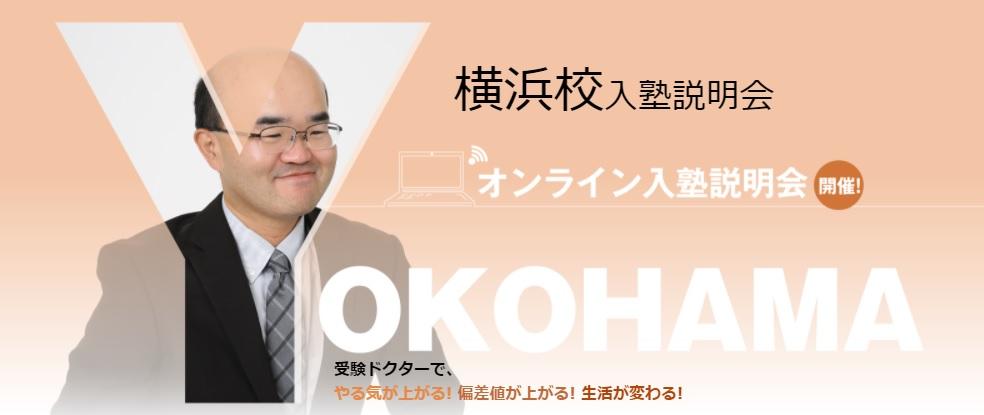 中学受験ドクター横浜 オンライン入塾説明会