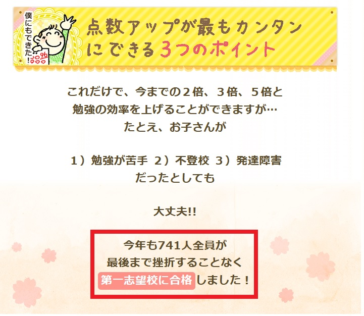 家庭教師のあすなろにおける藤沢市の第一志望校合格者数