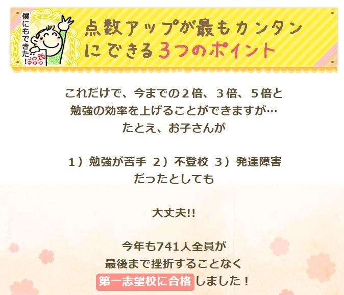 家庭教師のあすなろにおける茅ヶ崎の中学受験合格実績に関する公式ページ