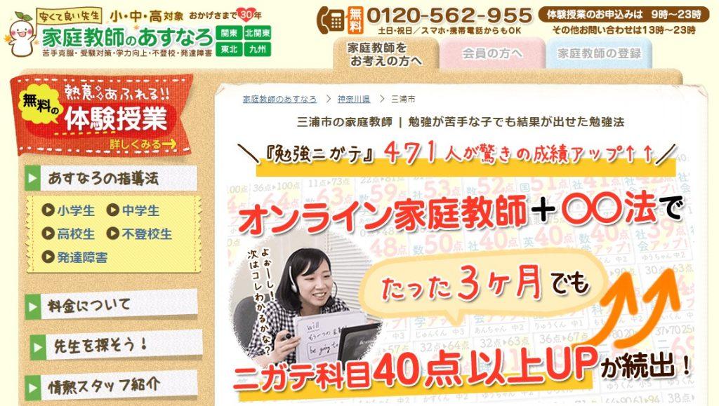 家庭教師のあすなろにおける三浦市の公式ページ