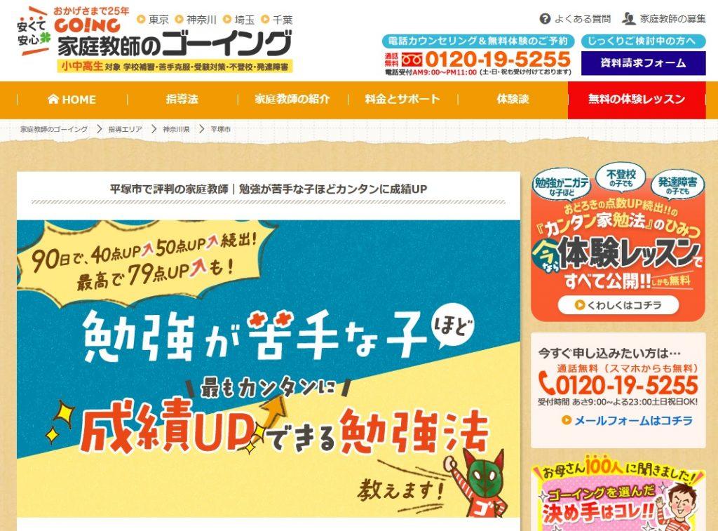 家庭教師のゴーイングの平塚市に関するページ
