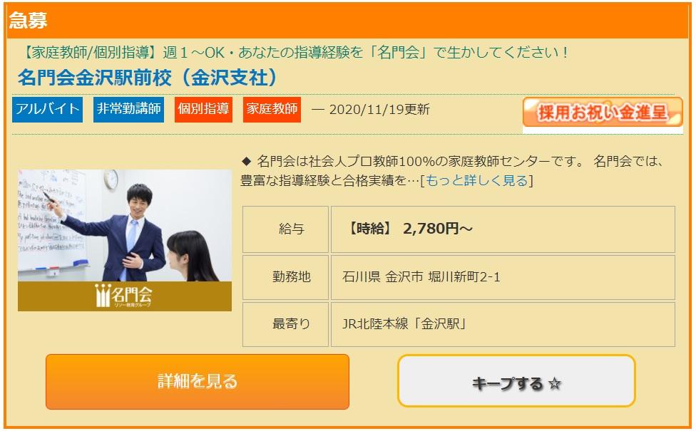 名門会金沢駅前校(金沢支社)のアルバイト情報 時給2780円