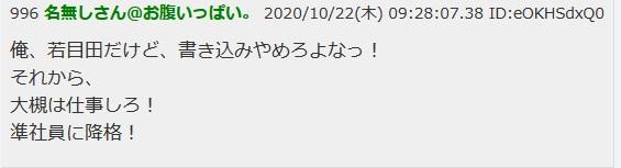 名門会の2ちゃんねるにおける口コミ投稿 若目田さんの注意