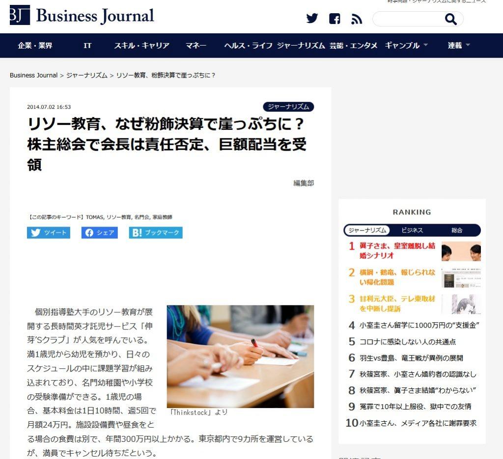 名門会 リソー教育の不祥事 粉飾決算事件の報道