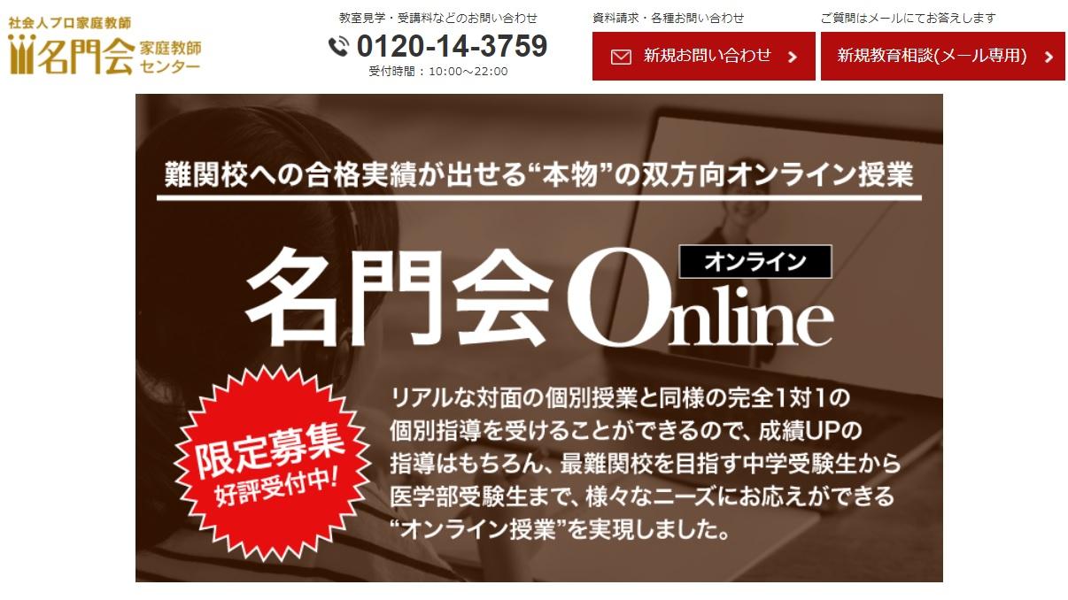 名門会のオンライン家庭教師