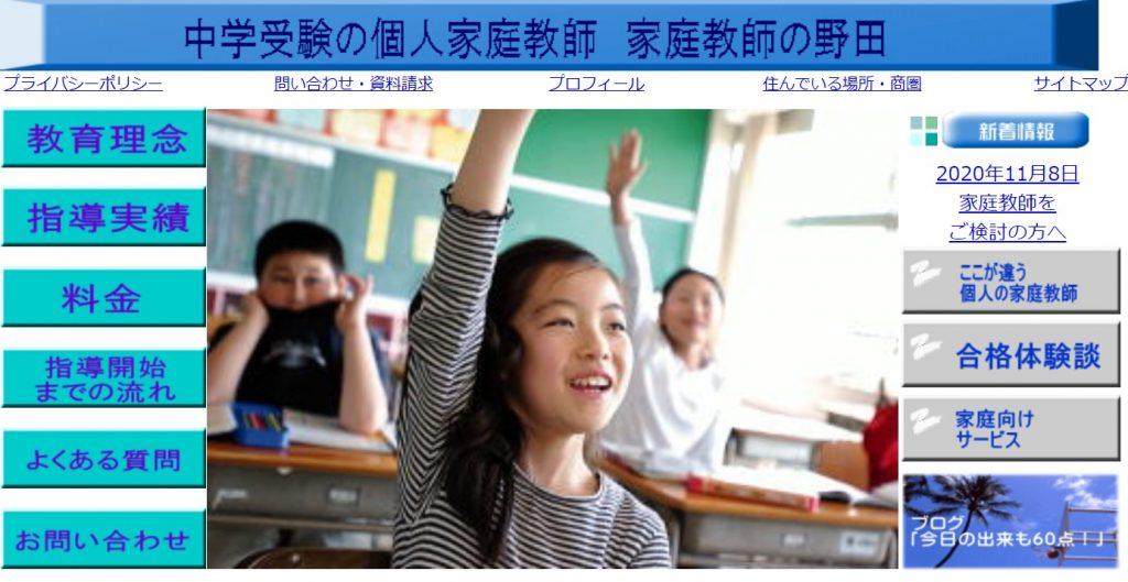 中学受験の個人家庭教師 家庭教師の野田の公式トップページ