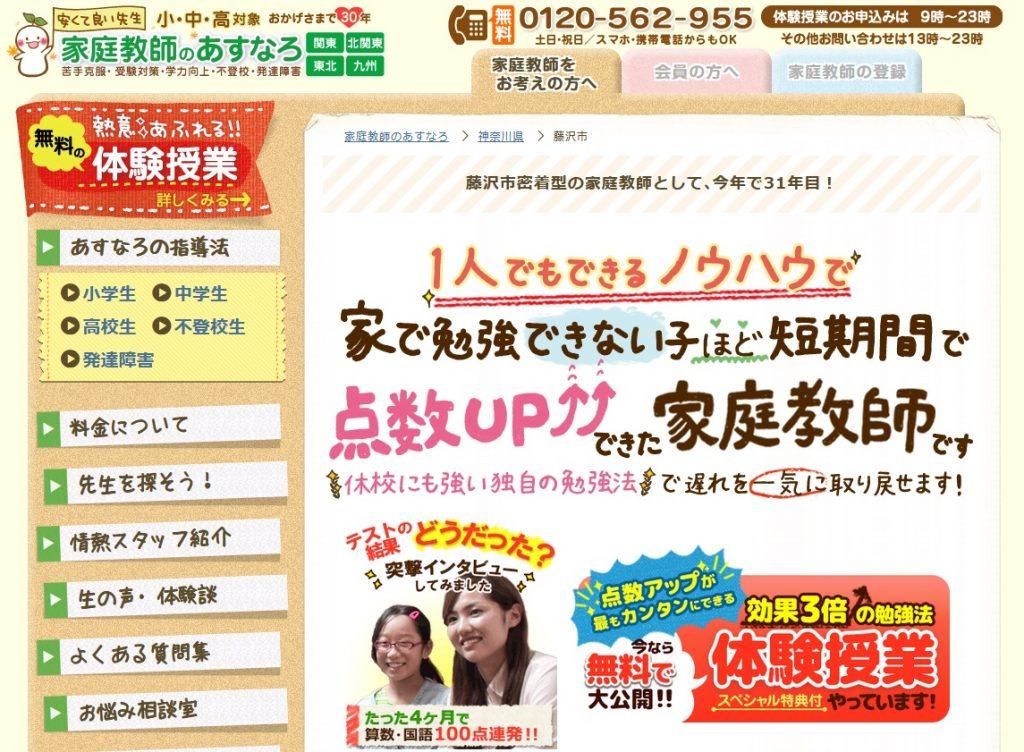 藤沢市で中学受験におすすめのプロ家庭教師➃家庭教師のあすなろ
