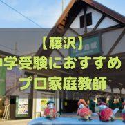 藤沢市で中学受験生におすすめのプロ家庭教師