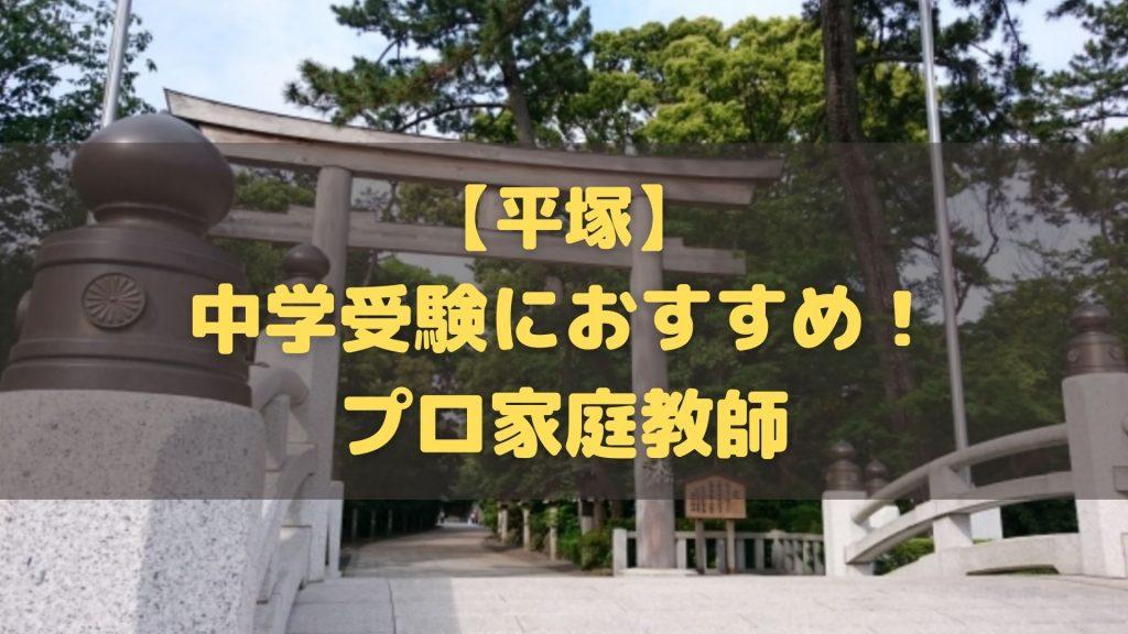 平塚市で中学受験生におすすめのプロ家庭教師