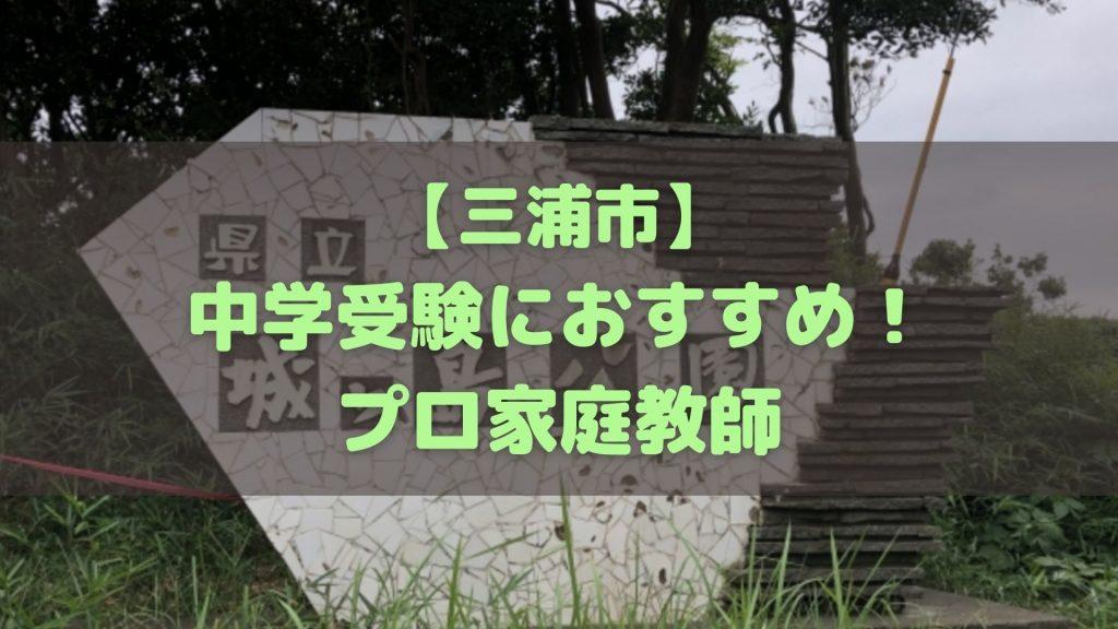 三浦市の中学受験生におすすめのプロ家庭教師