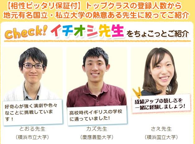 家庭教師のあすなろにおける横浜市のおすすめ講師