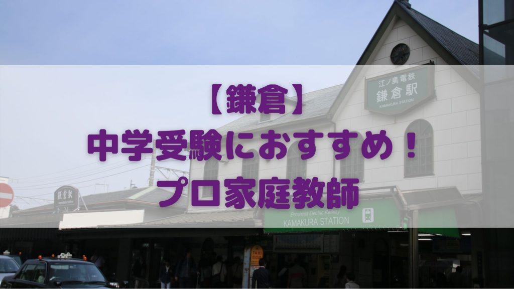 鎌倉でおすすめの中学受験対応プロ家庭教師センター