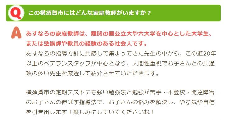 横須賀市でおすすめの家庭教師のあすなろの横須賀市における講師・強み