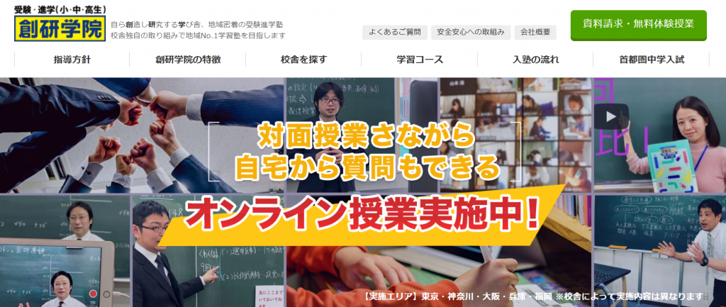 創研学院のオンライン塾
