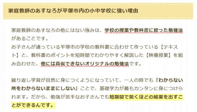 家庭教師のあすなろが平塚市内の小中学校に強い理由