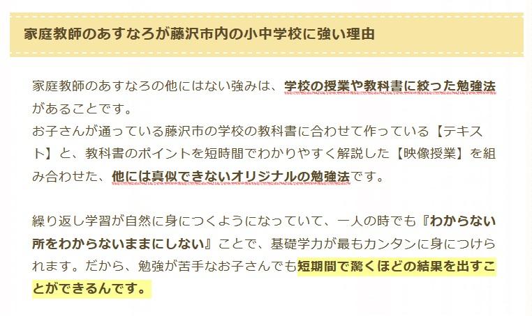 家庭教師のあすなろが藤沢市の小学校に強い理由
