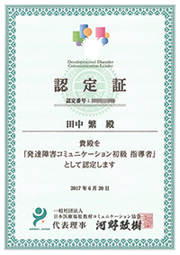 家庭教師のあすなろ 発達障害コミュニケーション初級 指導者 田中繁さんの認定証