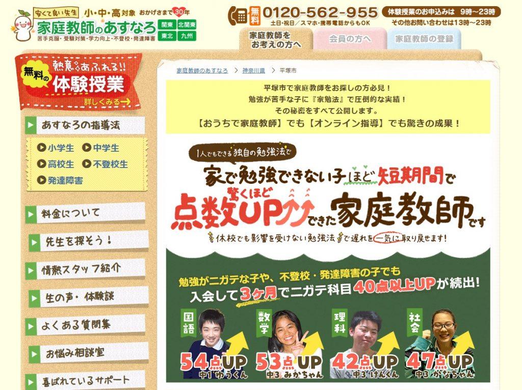 家庭教師のあすなろの平塚市に関するページ
