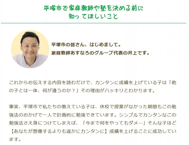 家庭教師のあすなろ 平塚市で家庭教師や塾を決める前に知ってほしいこと