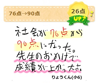 家庭教師のあすなろの藤沢市における小学生の口コミ評判