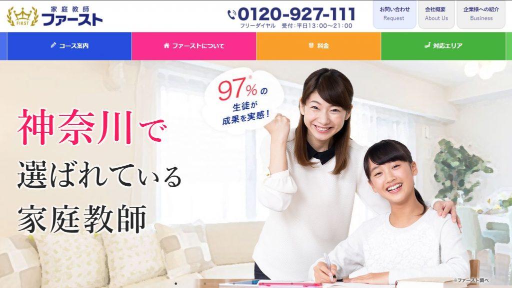 家庭教師のファーストの神奈川県のページ