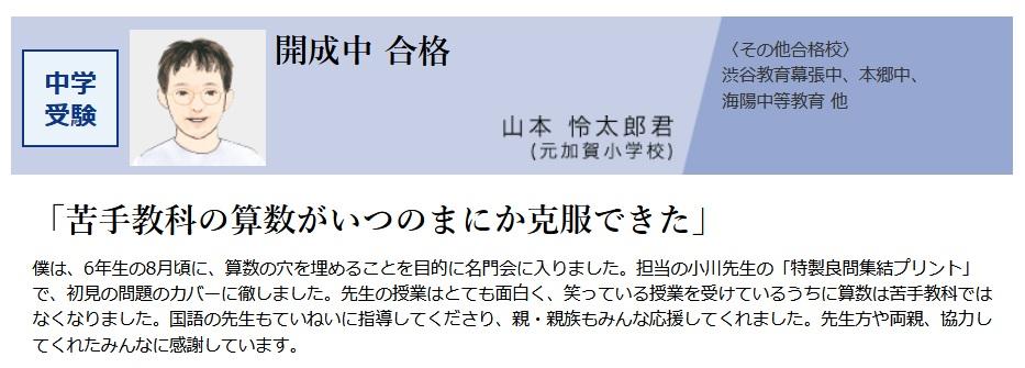 プロ家庭教師の名門会の小川先生に関する口コミ評判