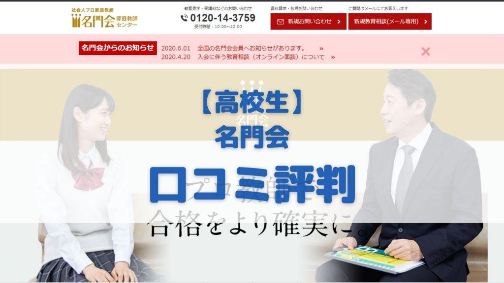 名門会の高校生コースに関する口コミ評判
