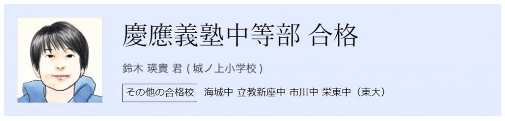 名門会における慶應義塾中等部合格者の口コミ評判