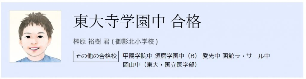 名門会における東大寺学園中学校合格者の口コミ評判